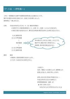 20130821_kica ibuki i.jpg